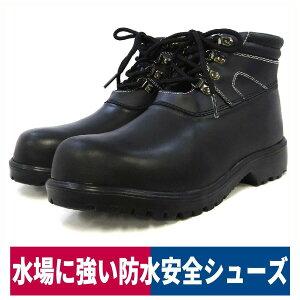 作業靴 安全靴 アクアゼロ 防水ブーツ 耐油 軽量 鉄芯 衝撃吸収 反射板 力王 AQUA-ZERO