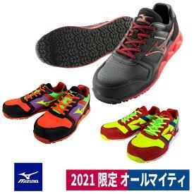 ミズノ 安全靴 作業靴 限定色 2021 新作 樹脂先芯入り 耐油 耐滑 オールマイティー HW11L F1GA2000