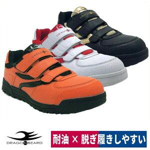 作業靴 安全靴 耐油 先芯入 ミドルカットマジックスニーカー ドラゴンベアード チャンス DBW-103