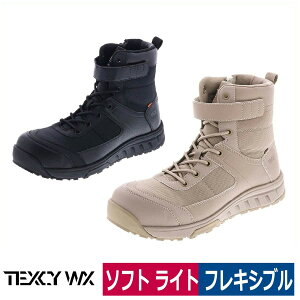 作業靴 安全靴 セーフティスニーカー ハイカット テクシーワークス 耐油 樹脂先芯 アシックス商事 WX-0009