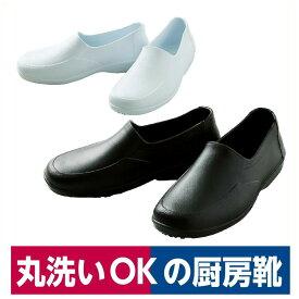 厨房靴 キッチン コックシューズ ホワイト/ブラック 防水・防滑・耐油 超軽量 EVA クロダルマ #725