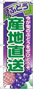 のぼり旗 果物 産地直送(ぶどう) No.1365