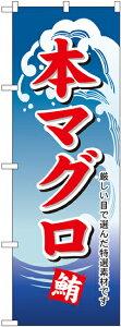 のぼり旗 鮮魚 本マグロ No.487