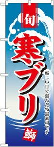 のぼり旗 鮮魚 寒ブリ No.495