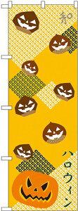 のぼり旗 和菓子 ハロウィン 和 No.21256