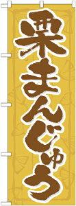 のぼり旗 和菓子 栗まんじゅう No.21369