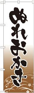 のぼり旗 和菓子 ぬれおかき No.21370