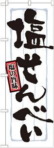 のぼり旗 和菓子 塩せんべい No.21371
