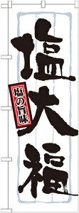 のぼり旗 和菓子 塩大福 No.21372
