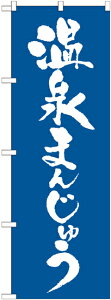 のぼり旗 和菓子 温泉まんじゅう No.21375