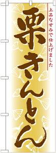 のぼり旗 和菓子 栗きんとん No.21383