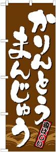 のぼり旗 和菓子 かりんとうまんじゅう No.21385