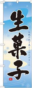 のぼり旗 和菓子 生菓子 No.21387