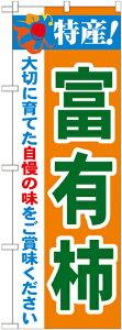 のぼり旗 果物 特産!富有柿 No.21485