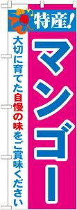 のぼり旗 果物 特産!マンゴー No.21489