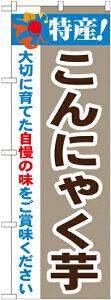 のぼり旗 野菜 特産!こんにゃく芋 No.21510