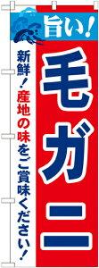 のぼり旗 鮮魚 旨い!毛ガニ No.21639