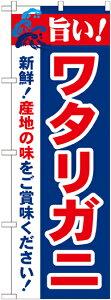 のぼり旗 鮮魚 旨い!ワタリガニ No.21644