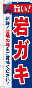 のぼり旗 鮮魚 旨い!岩ガキ No.21653