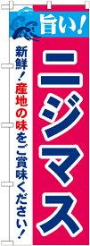 のぼり旗 鮮魚 旨い!ニジマス No.21683