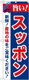 のぼり旗 鮮魚 旨い!スッポン No.21686