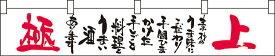 極上 素材のうま味に カウンター横幕 No.21897 業務用 販促 集客 店舗用