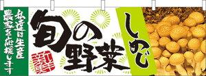 旬の野菜 しめじ 横幕 No.21954 業務用 販促 集客 店舗用