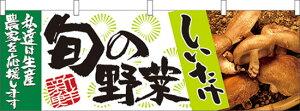 旬の野菜 しいたけ 横幕 No.21955 業務用 販促 集客 店舗用