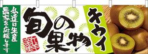 旬の果物 キウイ 横幕 No.21965 業務用 販促 集客 店舗用
