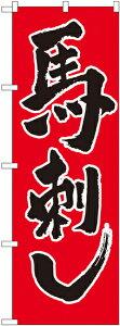 のぼり旗 寿司・和食 馬刺し No.2163