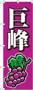 のぼり旗 果物 巨峰 No.2208