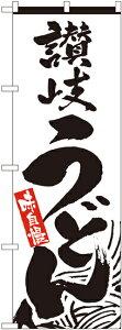のぼり旗 うどん・そば 讃岐うどん No.2411