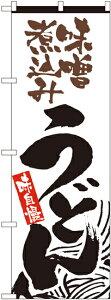 のぼり旗 うどん・そば 味噌煮込みうどん No.2416