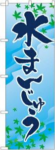 のぼり旗 和菓子 水まんじゅう No.2754