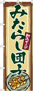 のぼり旗 和菓子 みたらし団子 No.2755