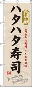 のぼり旗 寿司・和食 ハタハタ寿司 No.3177