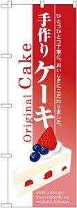 のぼり旗 洋菓子 手作りケーキ No.3349