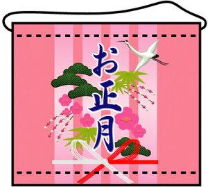 お正月 店内タペストリー No.4339