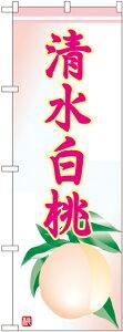 のぼり旗 果物 清水白桃 No.7406