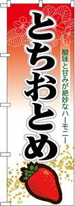 のぼり旗 果物 とちおとめ No.7885