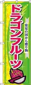 のぼり旗 果物 ドラゴンフルーツ No.7898