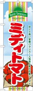 のぼり旗 野菜 ミディトマト No.7947