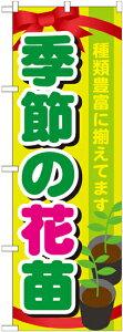 のぼり旗 花・園芸 季節の花苗 GNB-1080