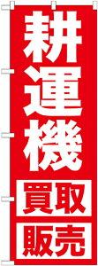 のぼり旗 リサイクルショップ 耕運機 買取販売 GNB-1246