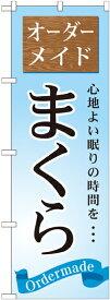 のぼり旗 家具・寝具 オーダーメイド まくら GNB-801