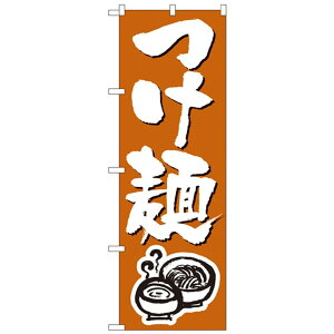 Nのぼり 300 つけ麺