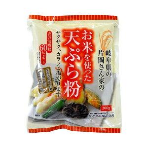 桜井食品 お米を使った天ぷら粉 200g×20個【送料無料】