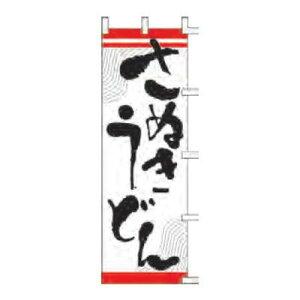 のぼり さぬきうどん 60×180cm K-0028