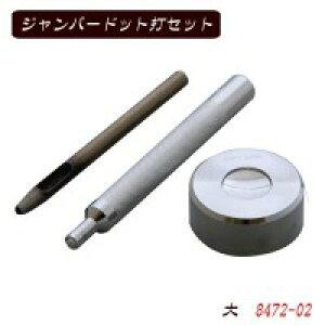 クラフト社 レザークラフト用 金具打具セット ジャンパードット打セット 大 8472-02