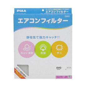 花粉・PM2.5対策に! PIAA エアコンフィルター コンフォート スバル車用 EVC-F2【送料無料】